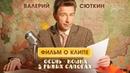 Фильм о съёмках клипа Осень кошка в рыжих сапогах Валерия Сюткина
