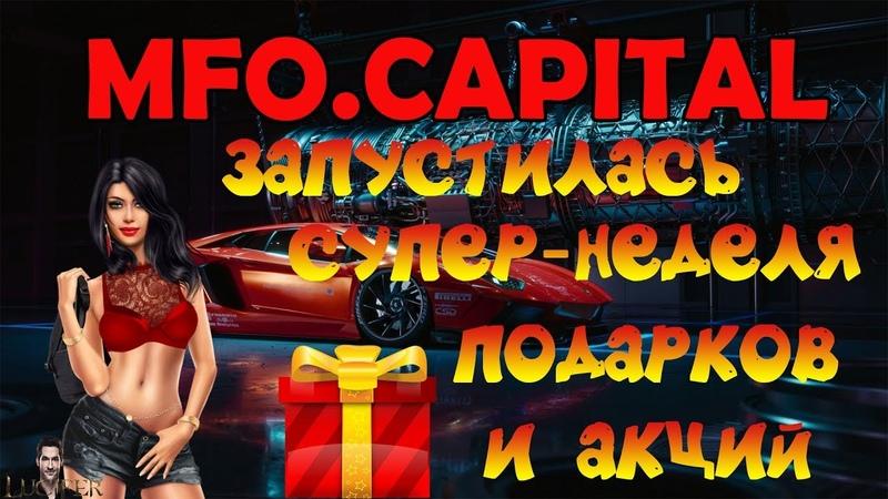 В ПРОЕКТЕ - MFO.CAPITAL - ЗАПУСТИЛАСЬ СУПЕР НЕДЕЛЯ ПОДАРКОВ И АКЦИЙ!