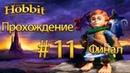 прохождение The Hobbit на русском ПК версия ч 11 финал