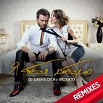 DJ Sasha Dith & Мохито - Я Тебя Люблю