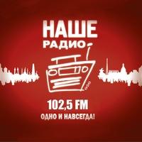 Логотип НАШЕ РАДИО / 102,5 FM / Уфа