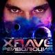 xRave - Рейвоманка