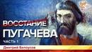 Восстание Пугачёва Дмитрий Белоусов Часть 1