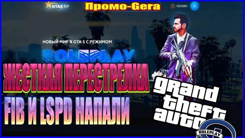 ЖЁСТКАЯ ПЕРЕСТРЕЛКА С LSPD и FIB в GTA-5 RP StrawBerry