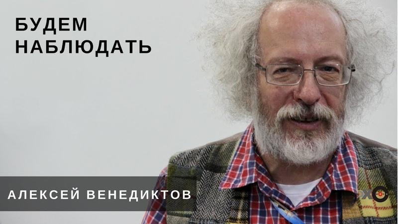 Будем наблюдать Алексей Венедиктов и Сергей Бунтман 20.06.20