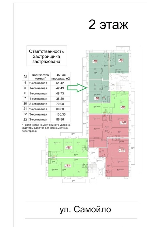 купить новостройку Комсомольскаядом