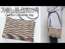 [코바늘 가방] 가을느낌 크로스백 (Crochet Crossbody bag) by 비연