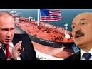 Крах Союзного государства Лукашенко будет покупать нефть в США в Кремле не могут поверить