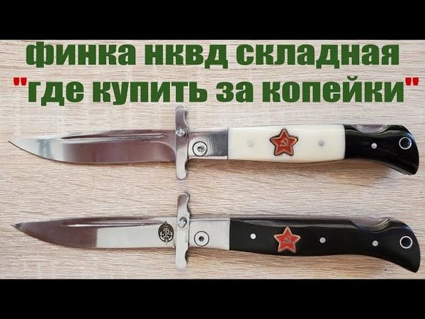 Складная финка НКВД обзор купить нож по низкой цене Folding Finnish NKVD USSR