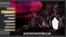 Серия Сумрак для клана Театр вампиров. Планшет, Photoshop. 2008-09 гг.