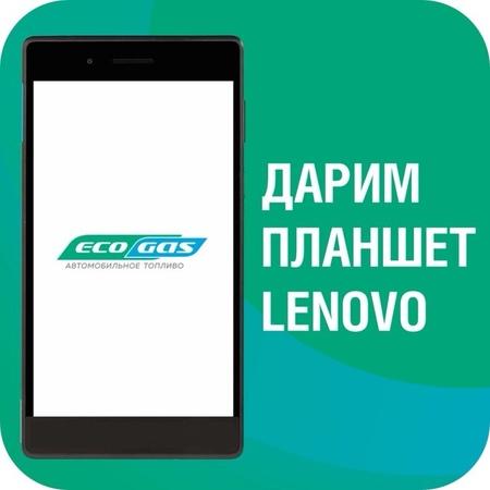 Конкурс EcoGas в Instagram
