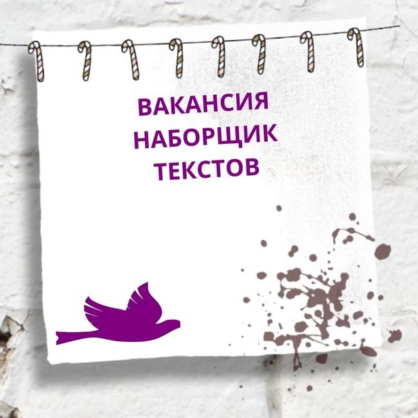 Наборщик текстов вакансии фриланс работа в волжском бухгалтер удаленная