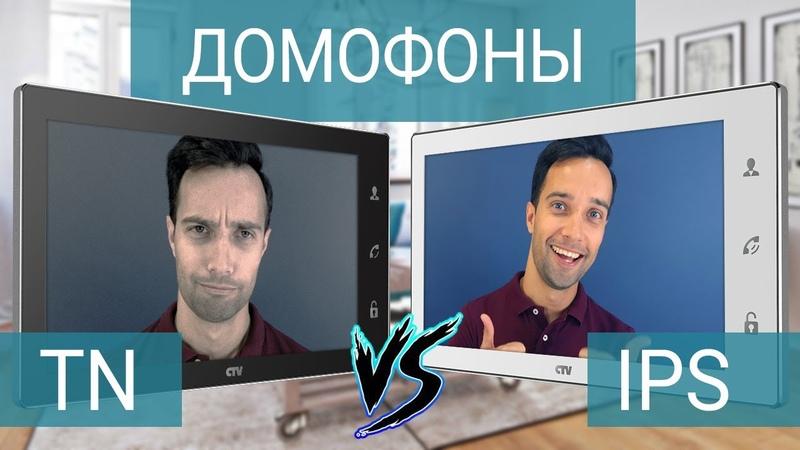 IPS vs TN какой TFT LCD дисплей лучше для видеодомофона Обзор от CTV