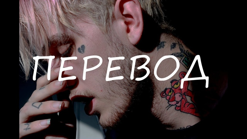 Lil Peep Let Me Bleed ПЕРЕВОД русские субтитры