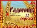 Słowiańska Wspólnota Pokon Roda Święto Radogosz