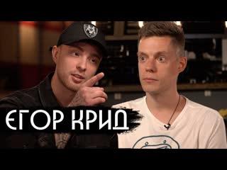 Егор Крид - уход из Black Star и звонок Поперечному - вДудь #75