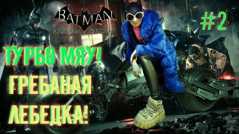 Batman Arkham Knight Прохождение ☢Перфоманс с лебедкой☢2