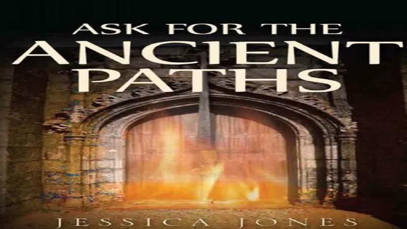 Аудиокнига Расспросите древние дорожки Джессика Джонс Глава 2