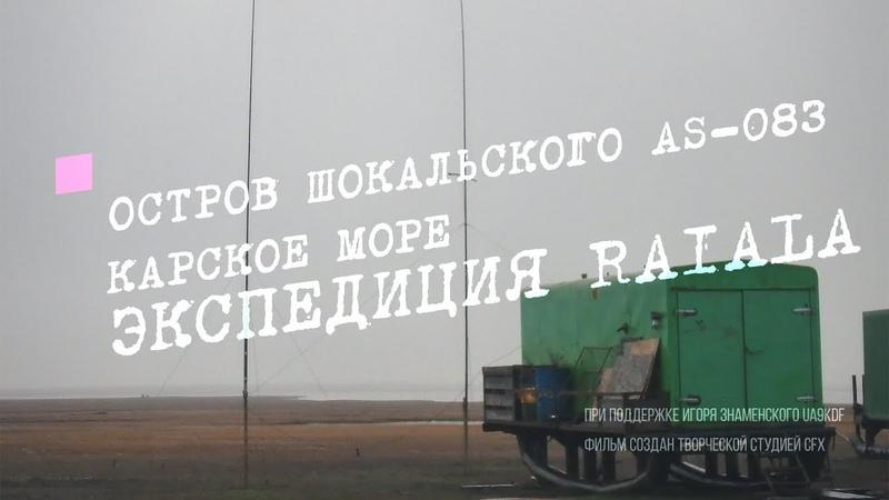 Экспедиция RA1ALA на остров Шокальского AS 083