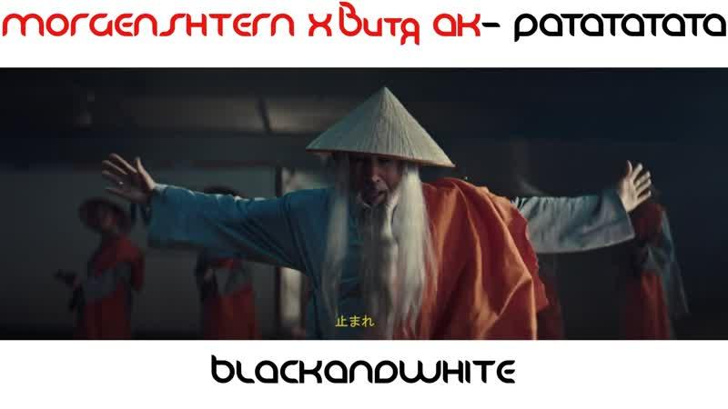 MORGENSHTERN X Витя АК-РАТАТАТАТА клип B L A C K A N D W H I T E