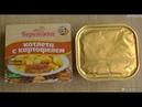 Дегустация и отзыв на консервы Котлета с картофелем из магазина Пятерочка