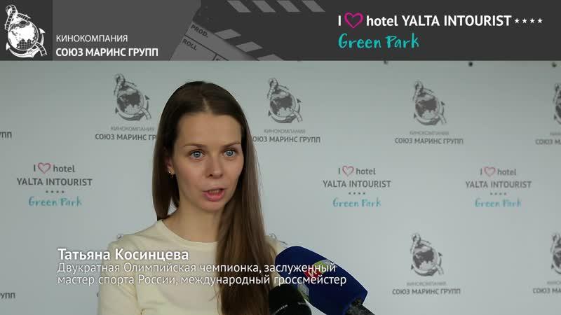 Олимпийская чемпионка об уникальности II Всероссийского шахматного фестиваля в Yalta Intourist