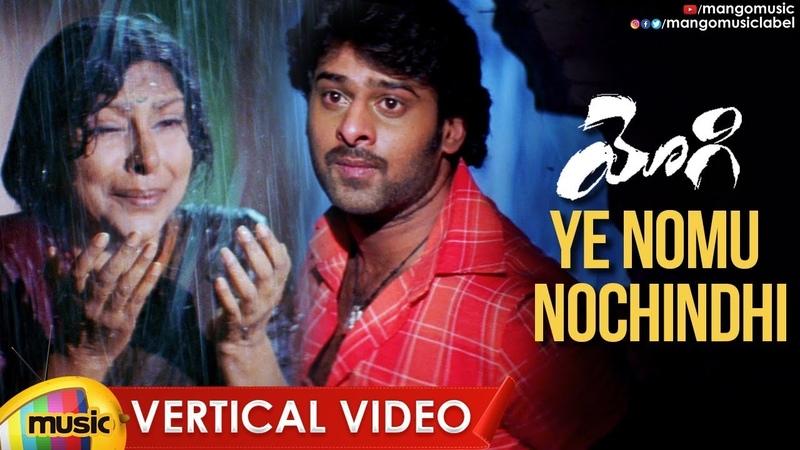 Best Emotional Telugu Song Ye Nomu Nochindo Vertical Video Song Yogi Movie Songs Sharada