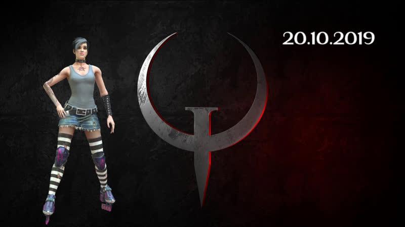 Quake Champions (20.10.2019)