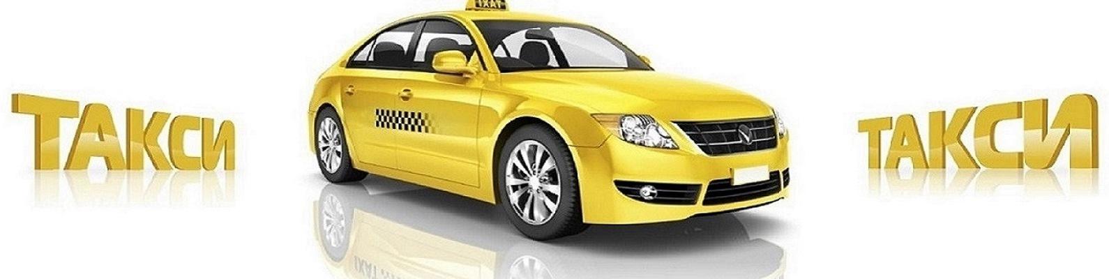 Картинки для объявлений такси