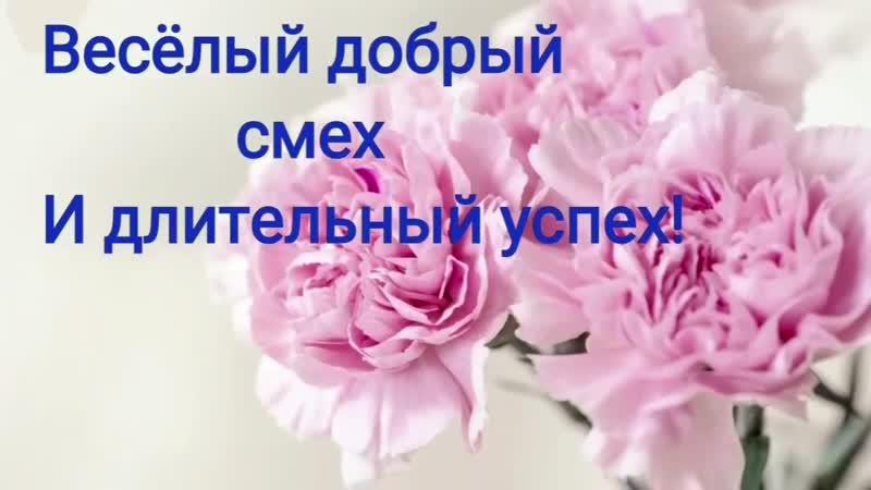 ДОБРОГО УТРА ХОРШЕГО ДНЯ mp4