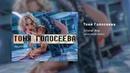 Cristal Boy - Тоня Голосеева (prod. tunnA Beatz) Премьера песни