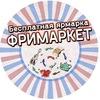 FreeMarket в Могилеве