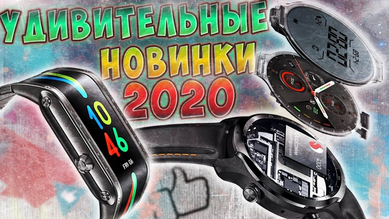 НЕВЕРОЯТНЫЕ новые смарт часы от именитых брендов ТОП 6 AMAZFIT Honor VIVO TicWatch Nubia