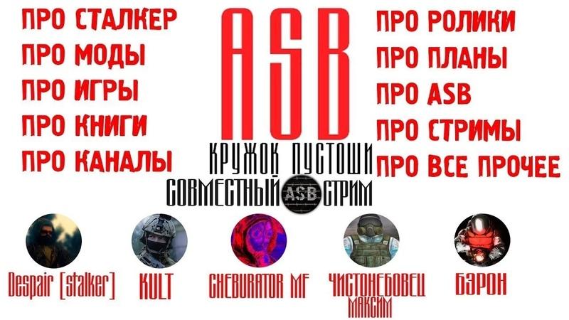 Совместный стрим ASB