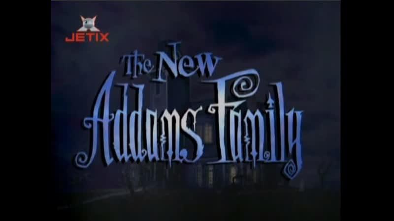 Новая семейка Аддамс 65 серия