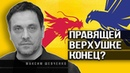 Максим Шевченко В РФ начался процесс передачи власти