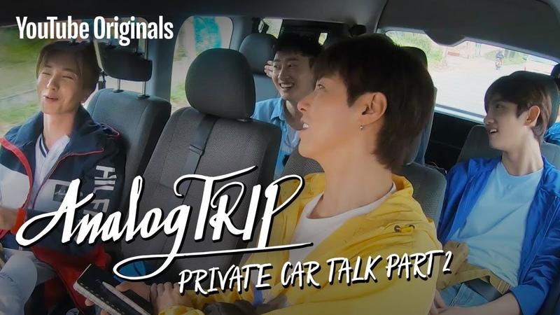 AnalogTrip 아날로그 트립 미공개영상 동방신기와 슈퍼주니어의 드라이브 토크 Part 2