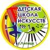 МБУ ДО Детская школа искусств №1 г. Липецк
