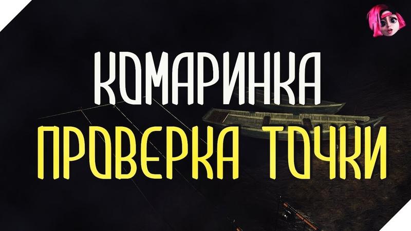Проверка точки 1 Комариное Русская Рыбалка 4