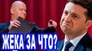 СРОЧНО! Лысый Друг Зеленского и Вечерний Квартал троллят партию Слуга Народа - РЖАКА
