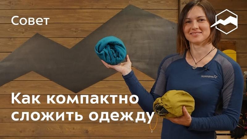 Как компактно сложить одежду в рюкзак или дорожную сумку
