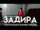 ЗАДИРА Короткометражный фильм