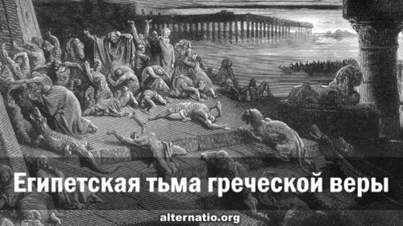 Д. Скворцов. Египетская тьма греческой веры