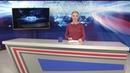11 июля - Новости Твери и Тверской области | Bести Tверь 20:45