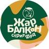 Жар Балкон   Нижний Новгород