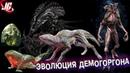 Демогоргон Эволюция, связь с Чужой, биология, развитие Очень странные дела