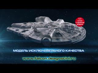 Звёздные войны. соберите свой сокол тысячелетия (деагостини / deagostini)