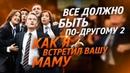 Как я встретил вашу маму интересные факты Ляпы Детали Пасхалки и новые роли актеров HIMYM КЯВВМ
