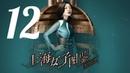 《上海女子图鉴》第12集   相亲才是正经事