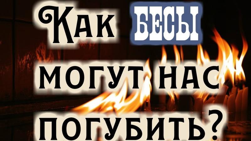 Как действуют бесы на человека Старец XX века игумен Никон Воробьев